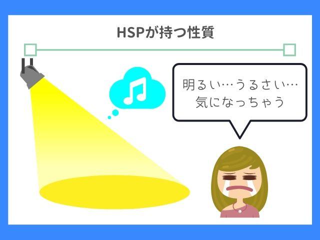 HSPは外の影響を受けやすい