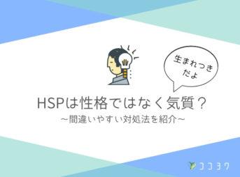 HSPの気質について