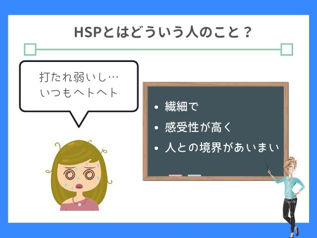 HSPは繊細な人