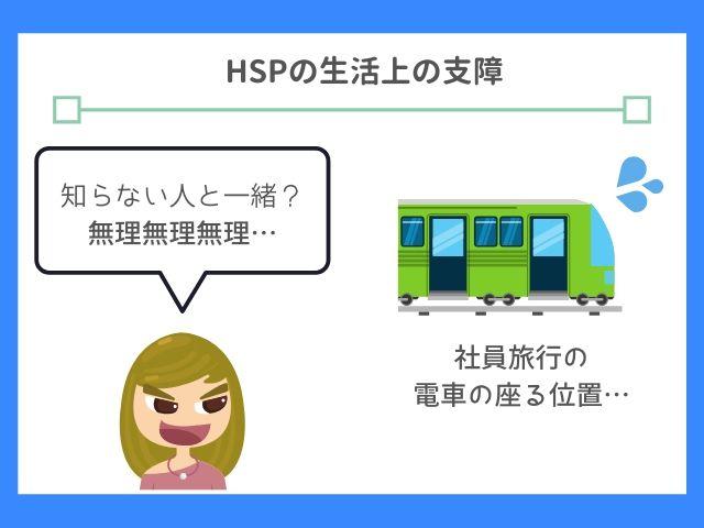 HSPは普通の生活がつらい