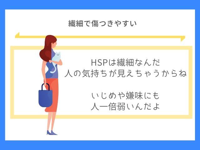 HSPは些細なことで傷ついてしまう