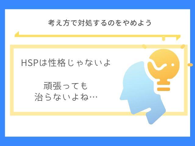 HSP強度の場合、環境を変えるしかない