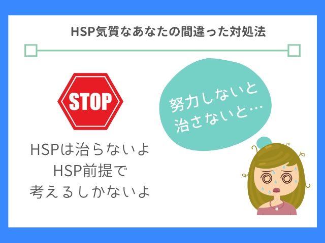 HSP気質は努力の方向性が大切だよ