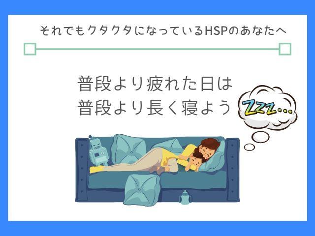 眠れば刺激の影響はほとんど受けない