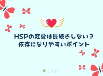 HSPの恋愛について