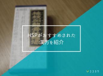 HSPがおすすめされた漢方