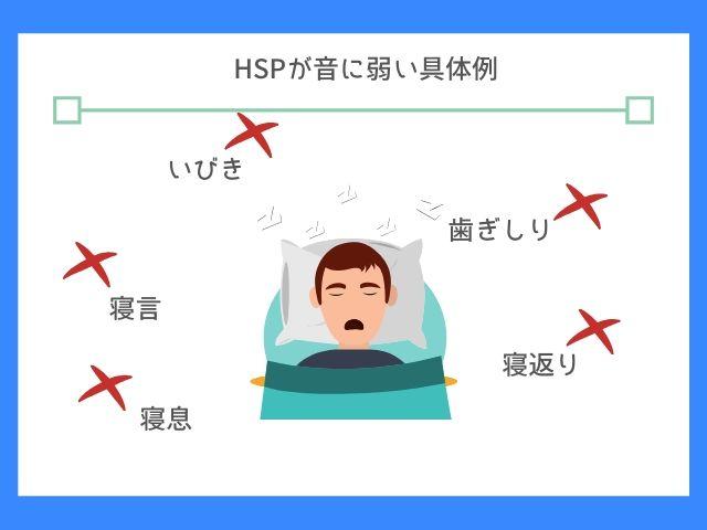 HSPは小さな音でも気になっちゃう