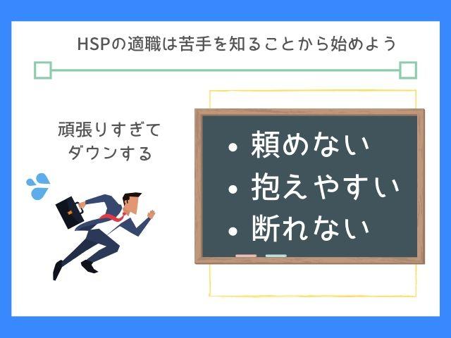 HSPは職場でみるみる消耗してしまう