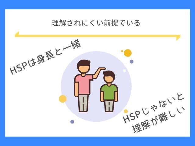 HSPは友人でも理解できない