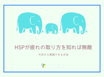 HSPの疲れの取り方