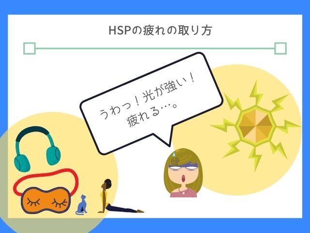 HSPは刺激でどんどん疲れちゃう