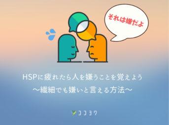 HSPに疲れたら人を嫌うようにしよう