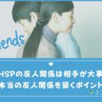 HSPの友人関係について