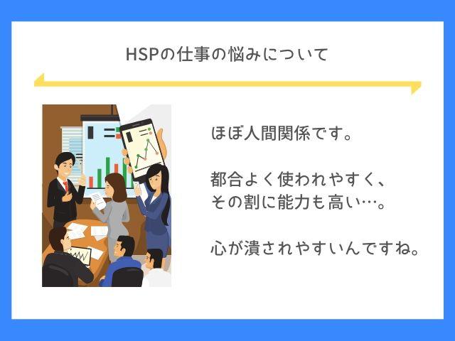 HSPは仕事の人間関係で悩みやすい