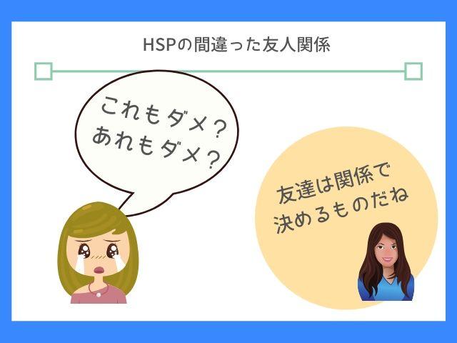 HSPは友達関係じゃない友達を作りやすい