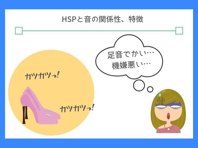 HSPは音を音と思えない