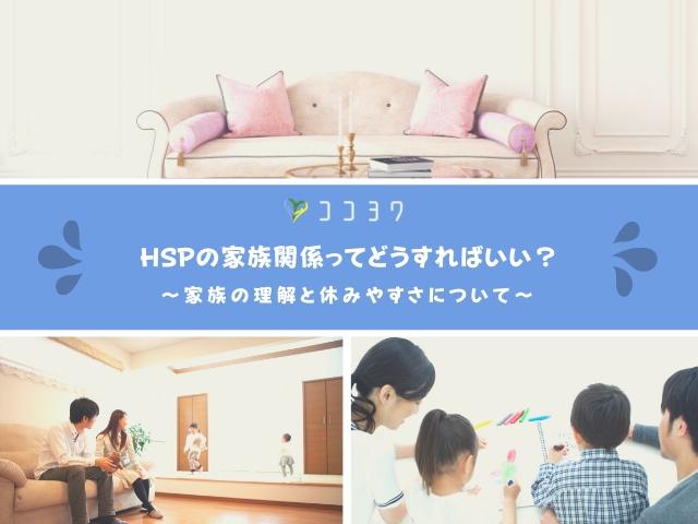 HSPの家族関係について