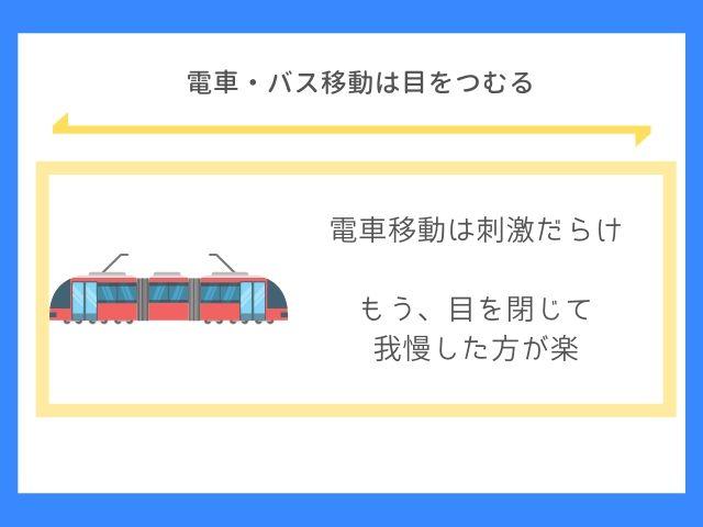 電車とバスは外を見るのもやめよう