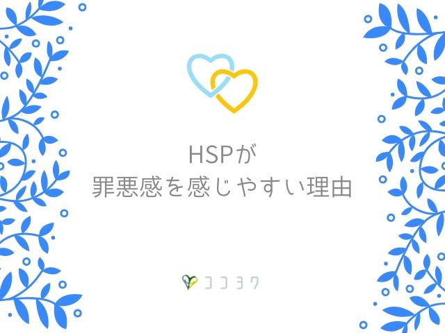 HSPが罪悪感を感じやすい理由