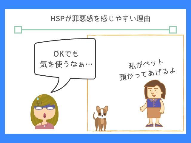 HSPは人にお願いできない