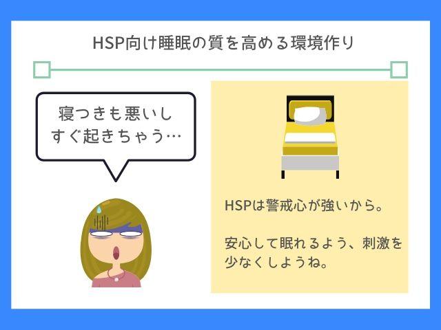 HSPは視覚や聴覚レベルで刺激を減らそう