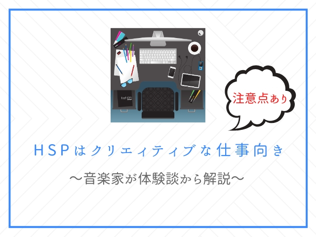 HSPがクリエイティブ向きな理由