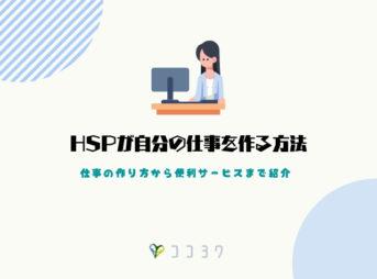HSPが自分の仕事を作る方法