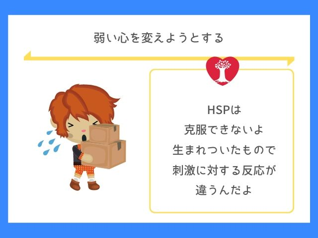 HSPは克服できない