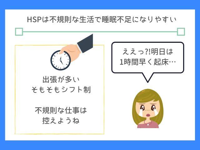 HSPは不規則な仕事に向いていない