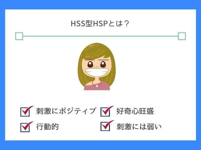 HSS型HSPの特徴について