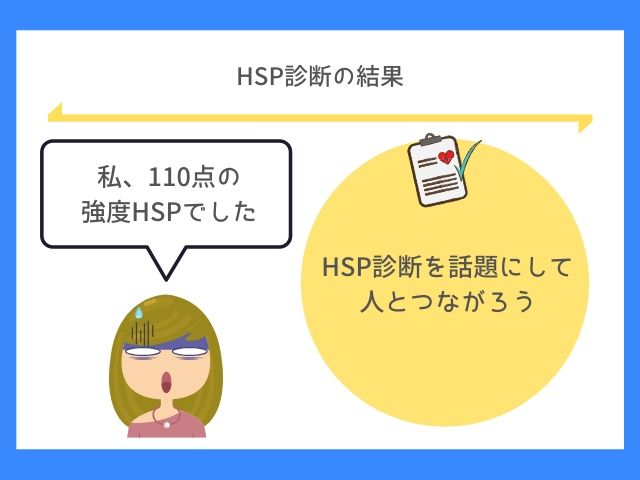 HSPなら診断結果を会話にするといいよね