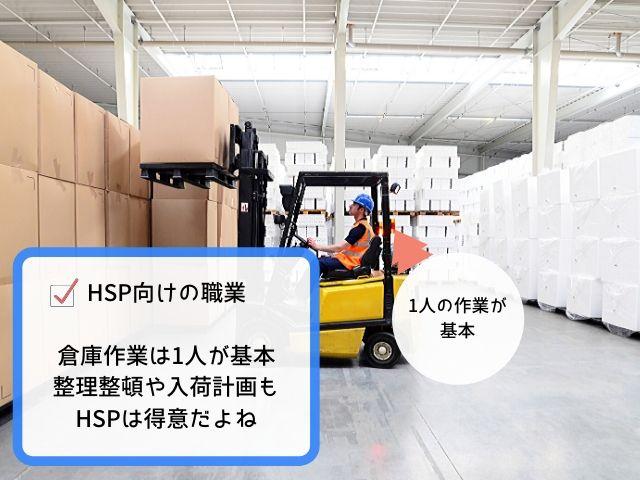倉庫作業は1人で考える仕事が多いのでHSP向け