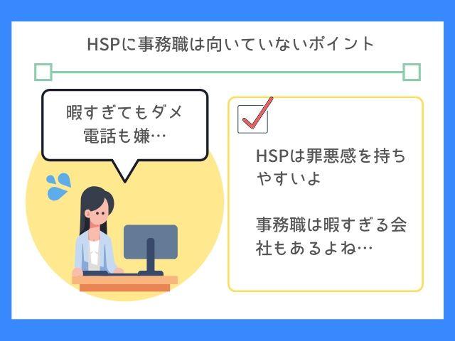 HSPは少しコキ使われるくらいの方が安心