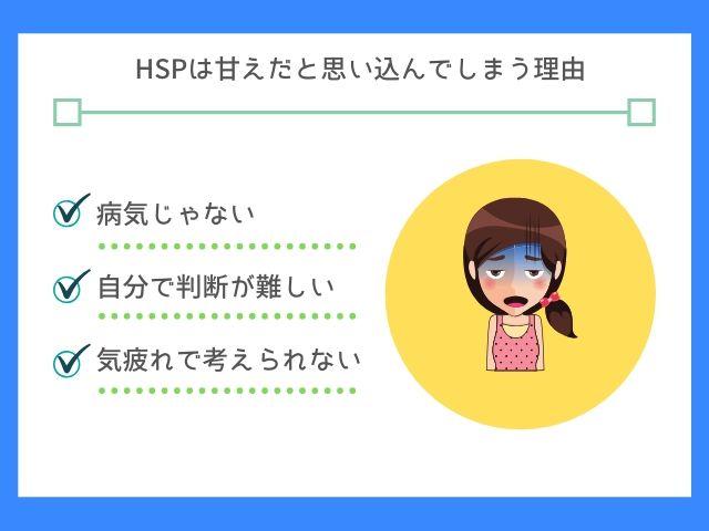 HSPは見えないものなので悩みやすい