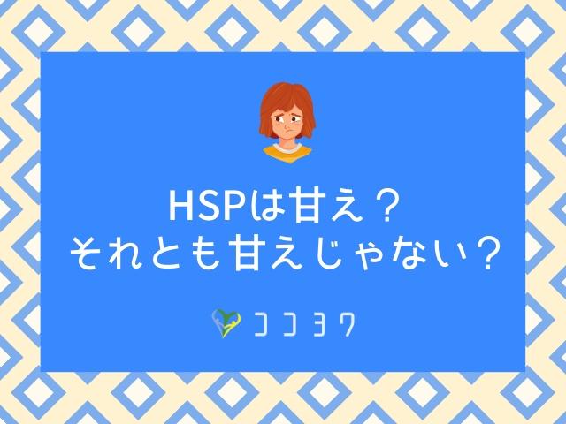 HSPは甘えかどうか