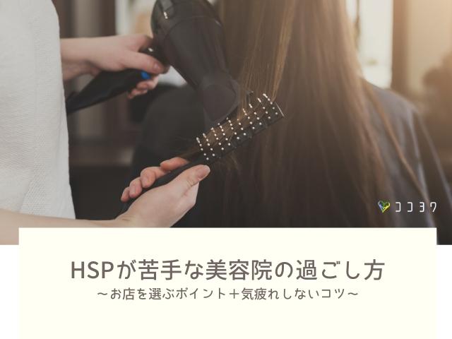 HSPが苦手な美容院の過ごし方