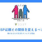 HSPと親との関係性