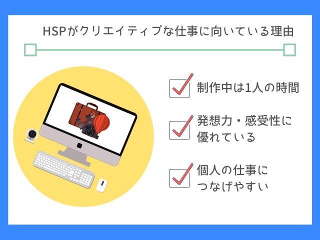 HSPは1つのことに集中するのが向いている