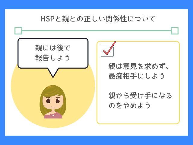 HSPは親を受動的に使うのをやめよう