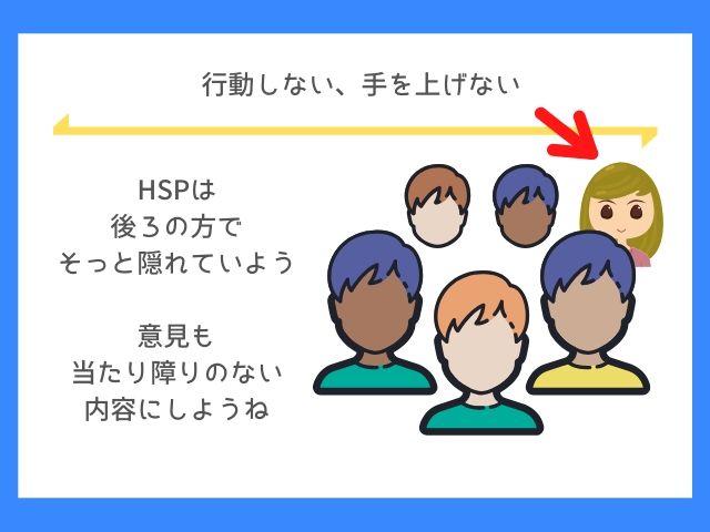 HSPは透明人間のようにそっとしていよう