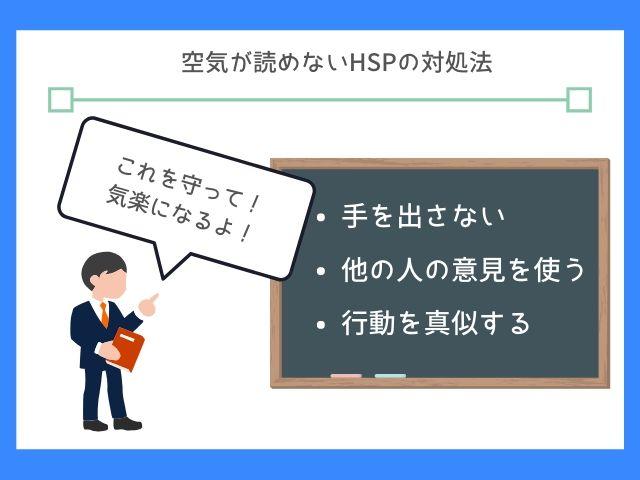 空気が読めないHSPは普通の人を参考にしよう