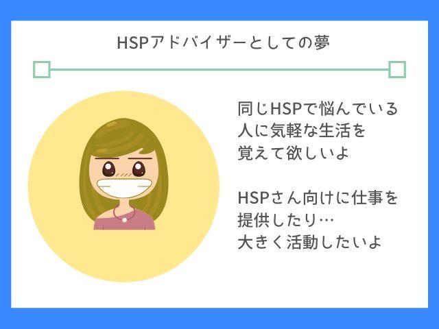HSPのためにお手伝いがしたい
