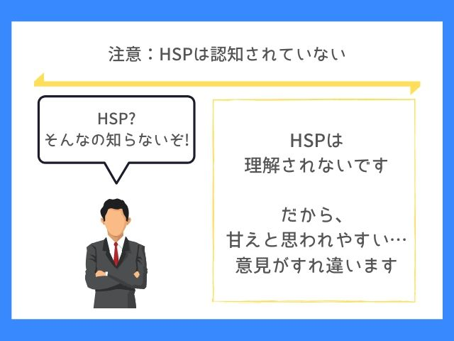 HSPを堂々と公表してもいいことがない
