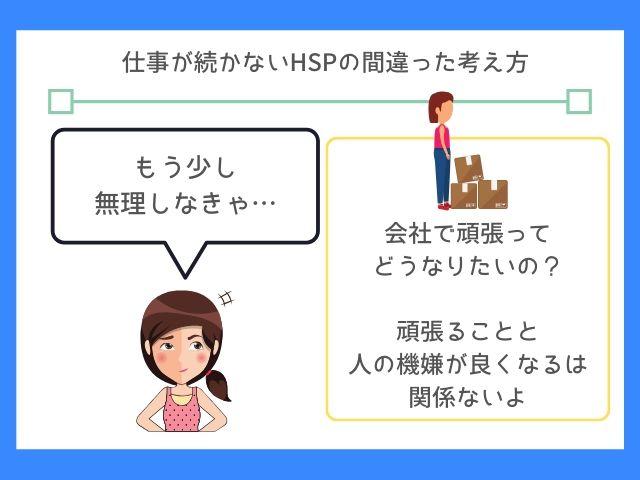 HSPは仕事をどう人生に役立てたいか考えよう