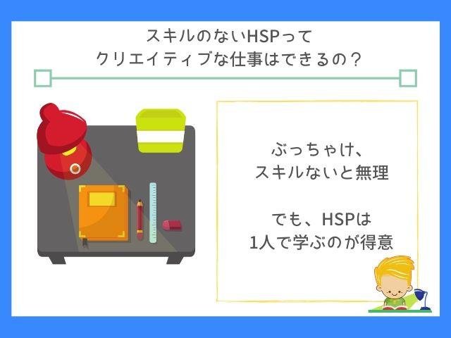HSPはスキルがなくても学ぶ力があるよ