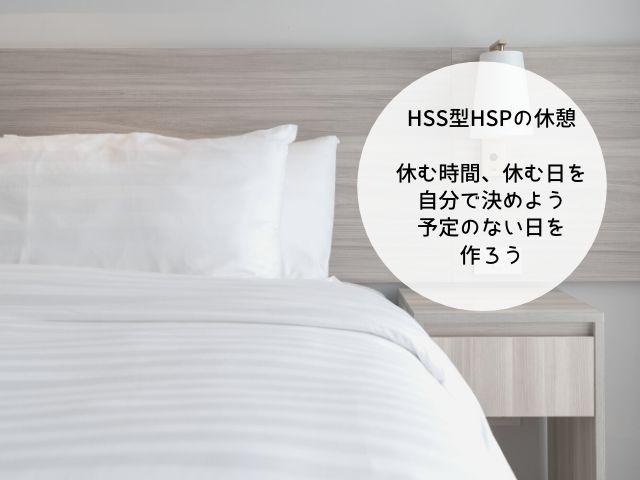 HSS型HSPは疲れを意識して行動しよう