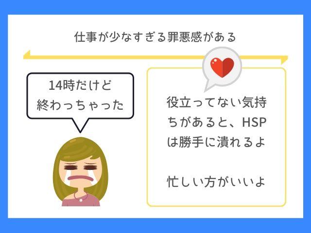 HSPは役立ちたい、認められたい気持ちが強い