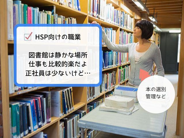 図書館の司書は人間関係次第で安心な仕事