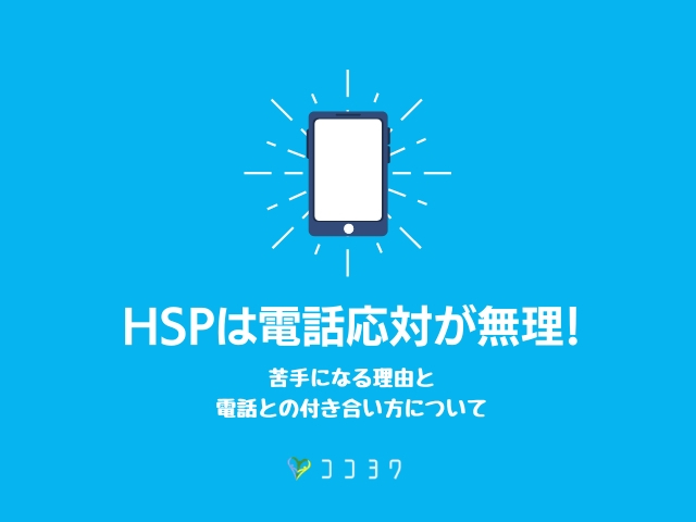 HSPが電話応対の苦手な理由