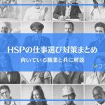 HSPの仕事選びについて